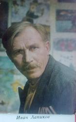 открытки артист Лапиков Иван